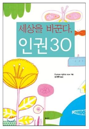 書籍「人権30」韓国語版.jpg