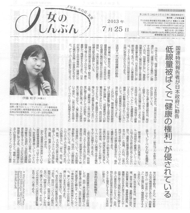 20130725I-onna-no-shinbun.jpg