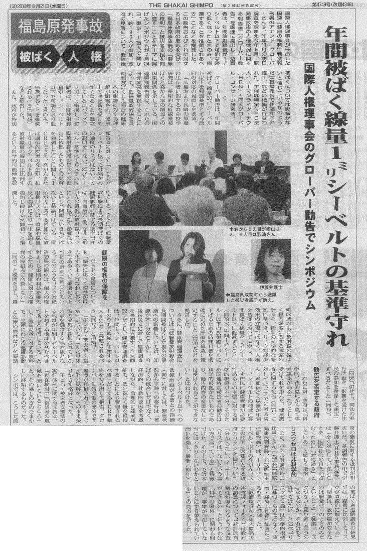 20130821shakai-sinpou.jpg
