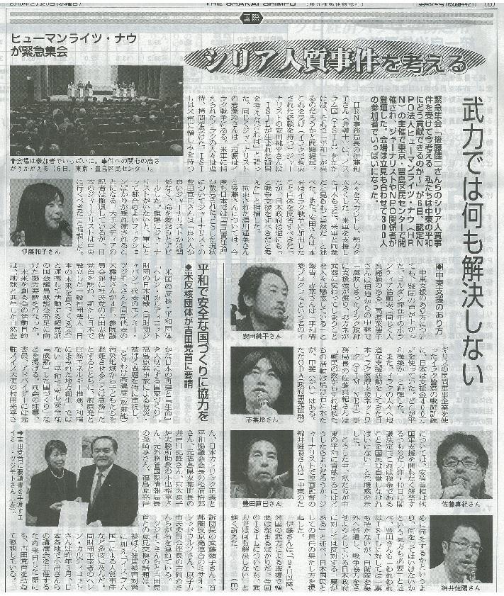 20150225shakai-shinpou.jpg