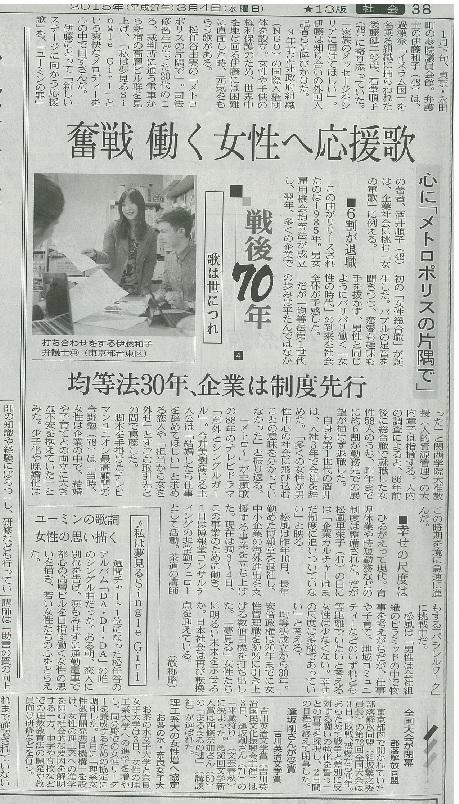 20150305nikkei-shinbun.jpg