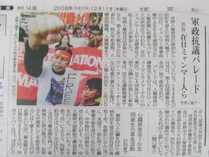 081211yomiuri.jpg