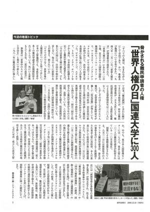 shukankinyobi20091218.jpgのサムネール画像のサムネール画像のサムネール画像のサムネール画像
