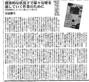 091017toshoshinbun.jpg