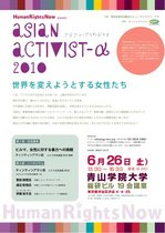 2010_asianactivist.jpgのサムネール画像