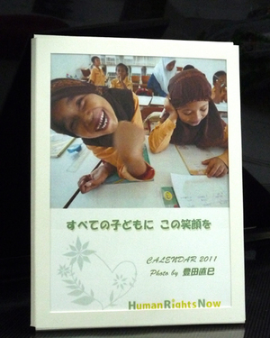 calendar2011_hyoshi.jpg