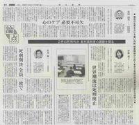 20101126_mainichi.jpg