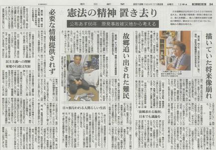 20121102朝日新聞福島版.jpg