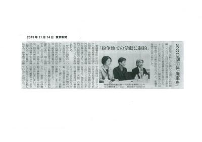 20131114_tokyoshinbun.jpg