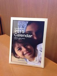カレンダーを撮った写真(表紙).jpg
