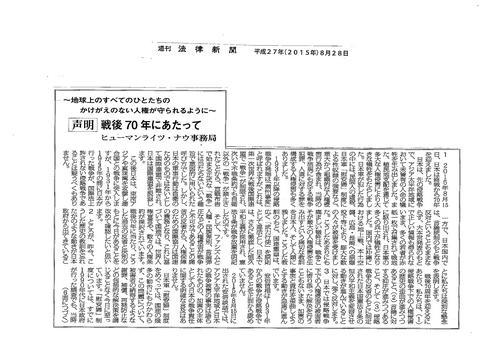 法律新聞20150828号:戦後70年声明-1.jpg