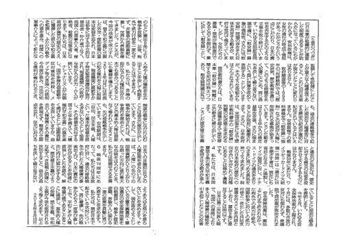 法律新聞20150828号:戦後70年声明-2.jpg