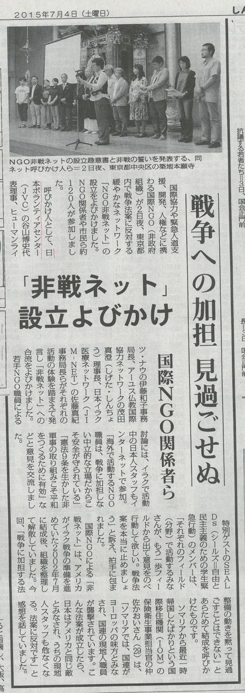 20150704akahata-hisen-net.jpg