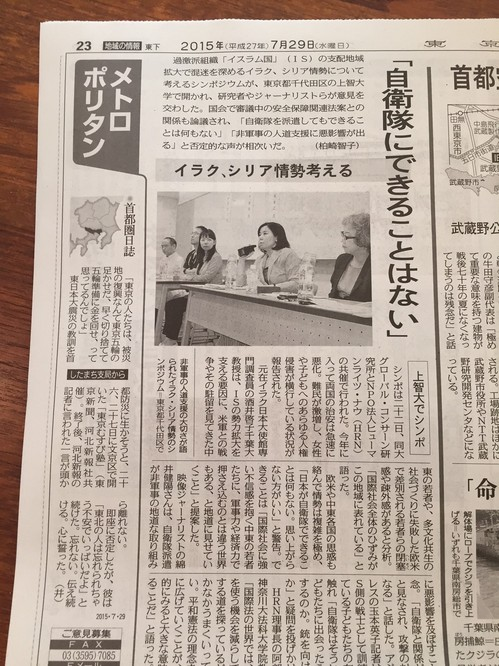 tokyoshinbun20150729iraq-event.JPG