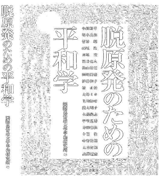 datu-genpatu-notameno-heiwa-gaku.jpg