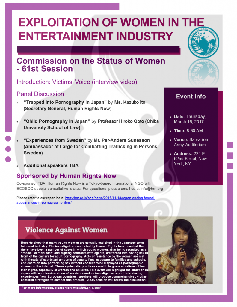 Event: 16 March Exploitation of Women in the Entertainment