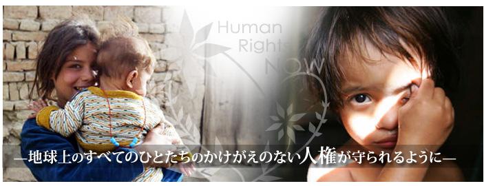 —地球上のすべてのひとたちのかけがえのない人権が守られるように— ヒューマンライツ・ナウ