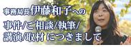 事務局長伊藤和子への事件・御相談・執筆・講演・取材の依頼につきまして