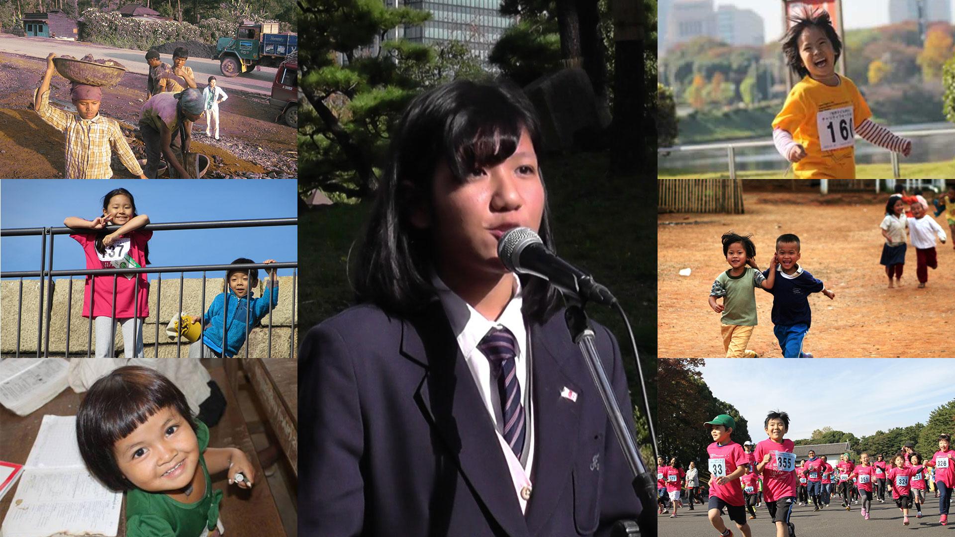 第2回 世界子どもの日 映像スピーチコンテスト
