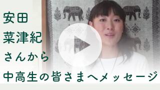 安田菜津紀さんから中高生の皆さまへメッセージ