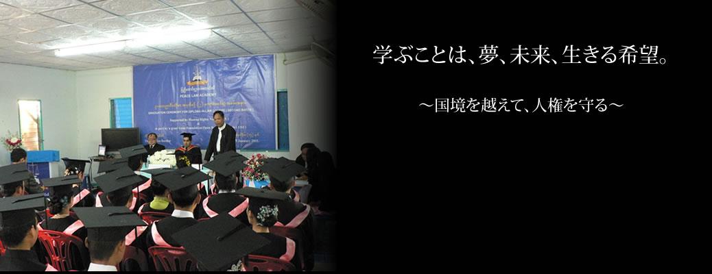 未来への種まき~教育支援