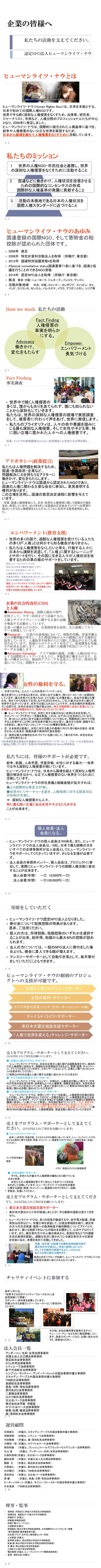 to_company