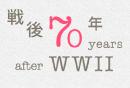 戦後70年
