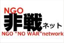 NGO 非戦ネット