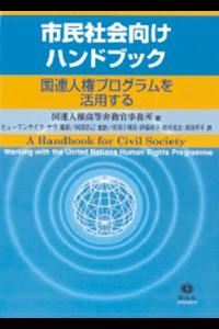 市民社会向けハンドブック
