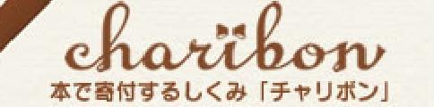 チャリボン