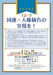 12/5 国連・人権勧告の実現を!チラシ(表)