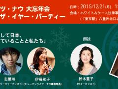 bnr_20151221_party - コピー