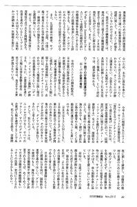 月刊労働組合11-3