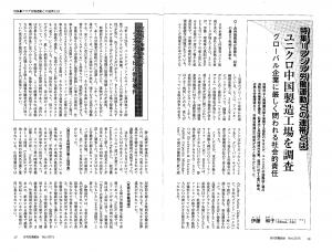 月刊労働組合11-1