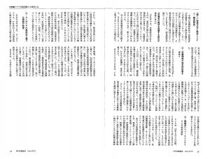 月刊労働組合11-2