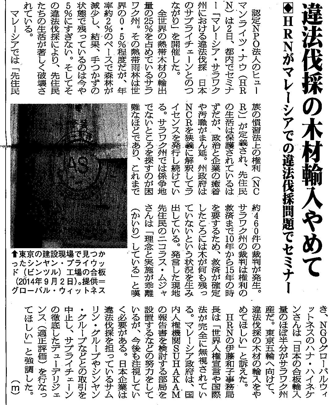 20151216社会新報