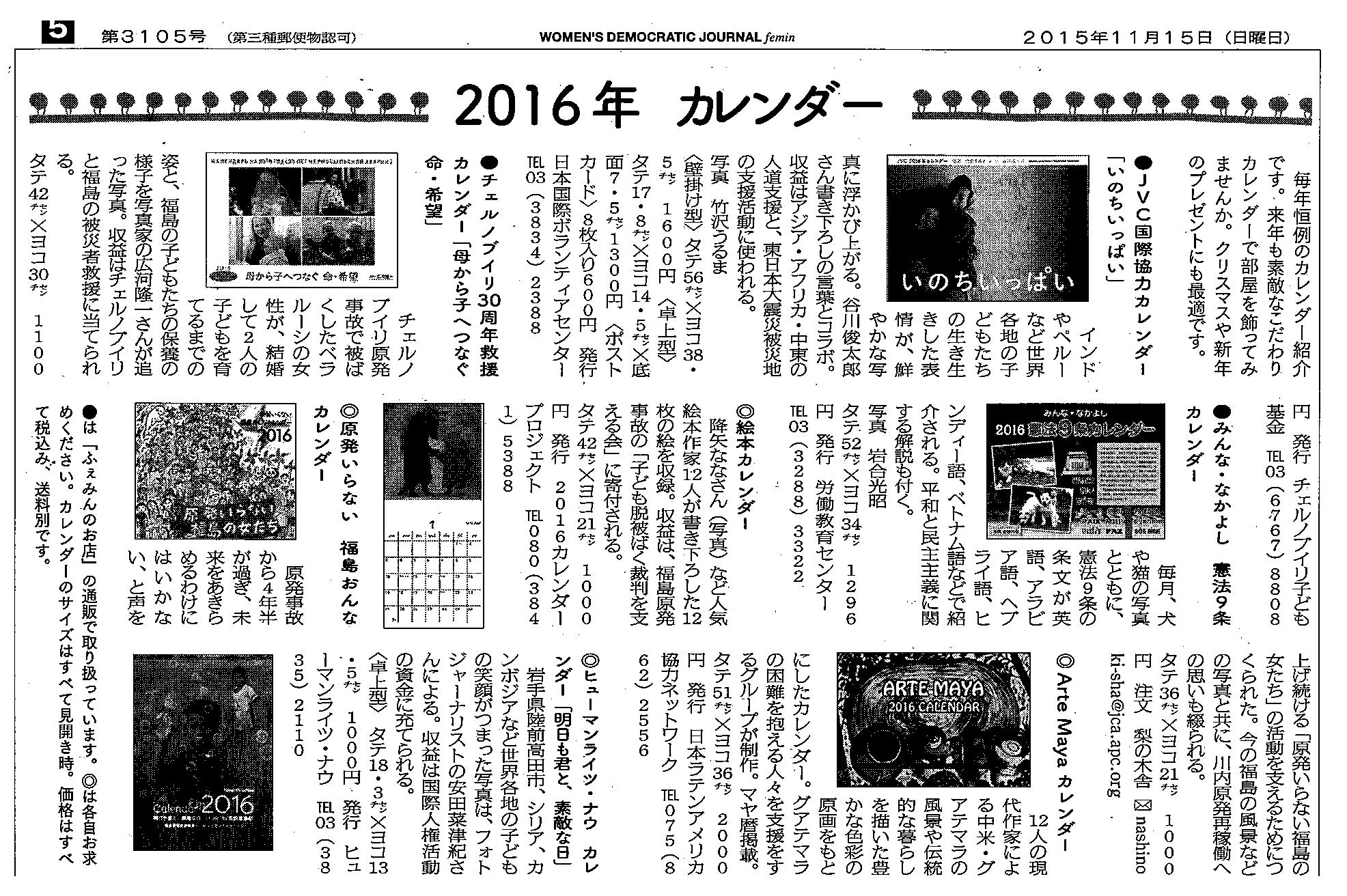 20151115ふぇみん