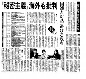 1210東京新聞