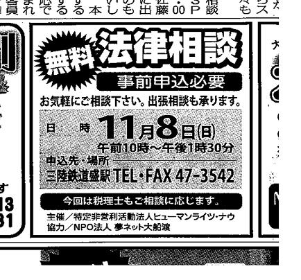 20151101東海新報