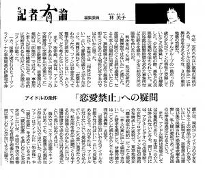 1212朝日新聞