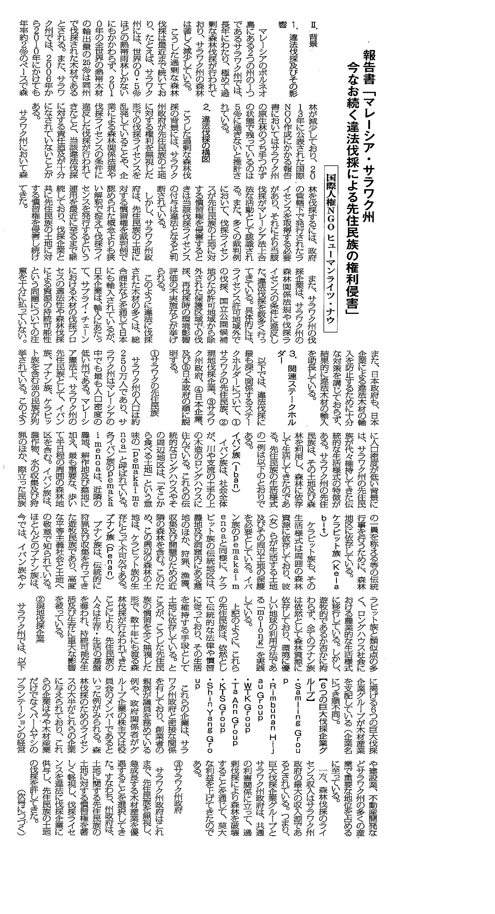 0205週刊法律2