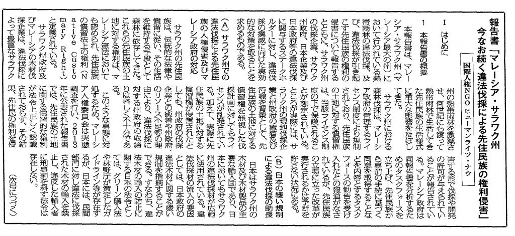 0122週刊法律新聞