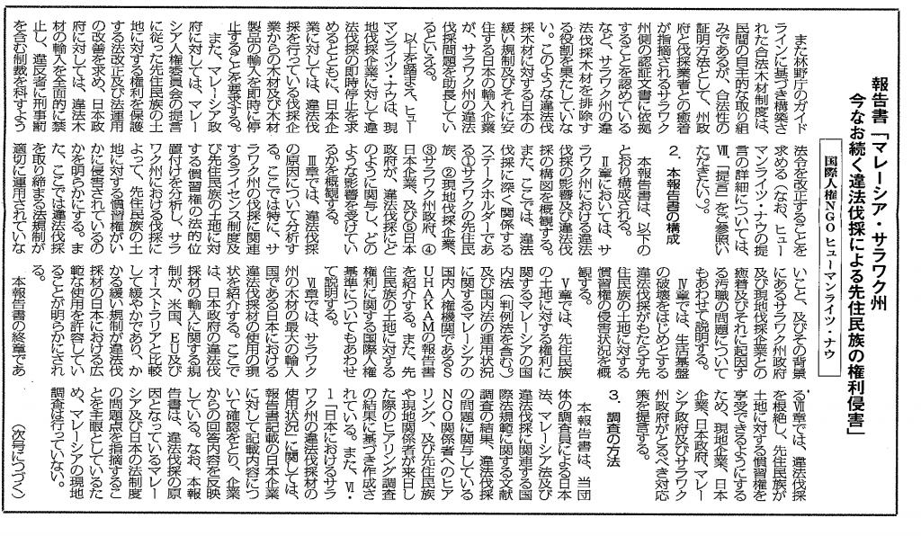 0129週刊法律新聞