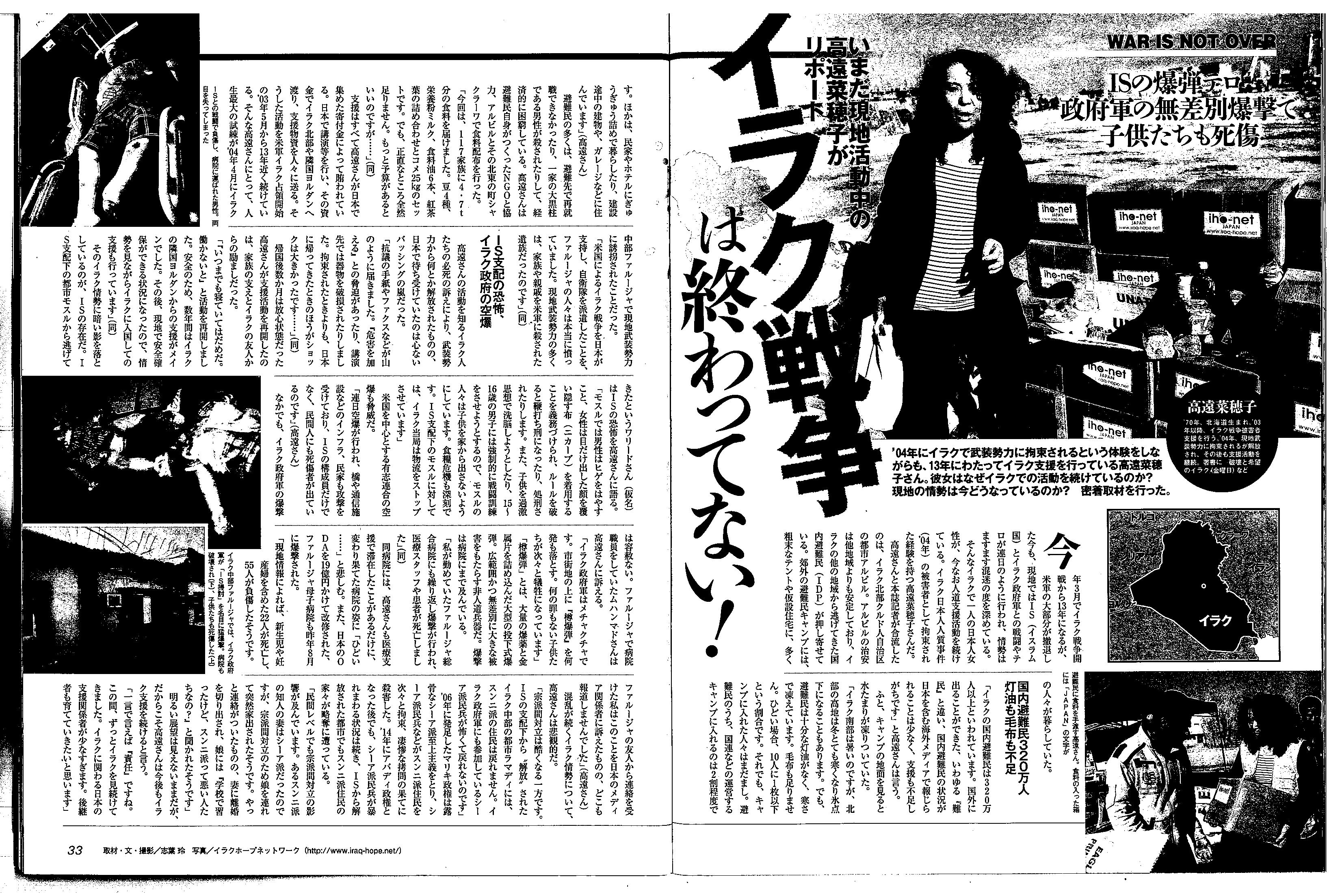 0223週刊スパ2