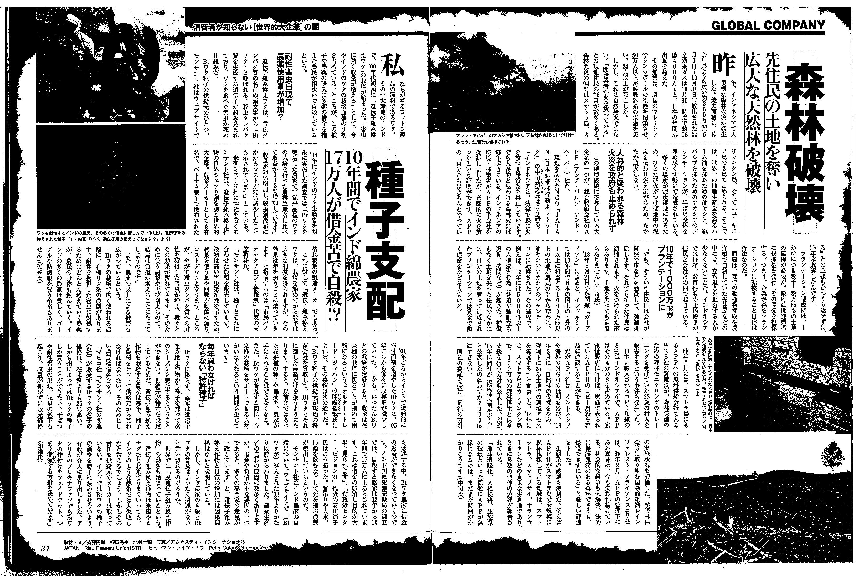 0223週刊スパ1-2
