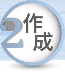 step2 作成