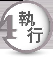 step4 執行
