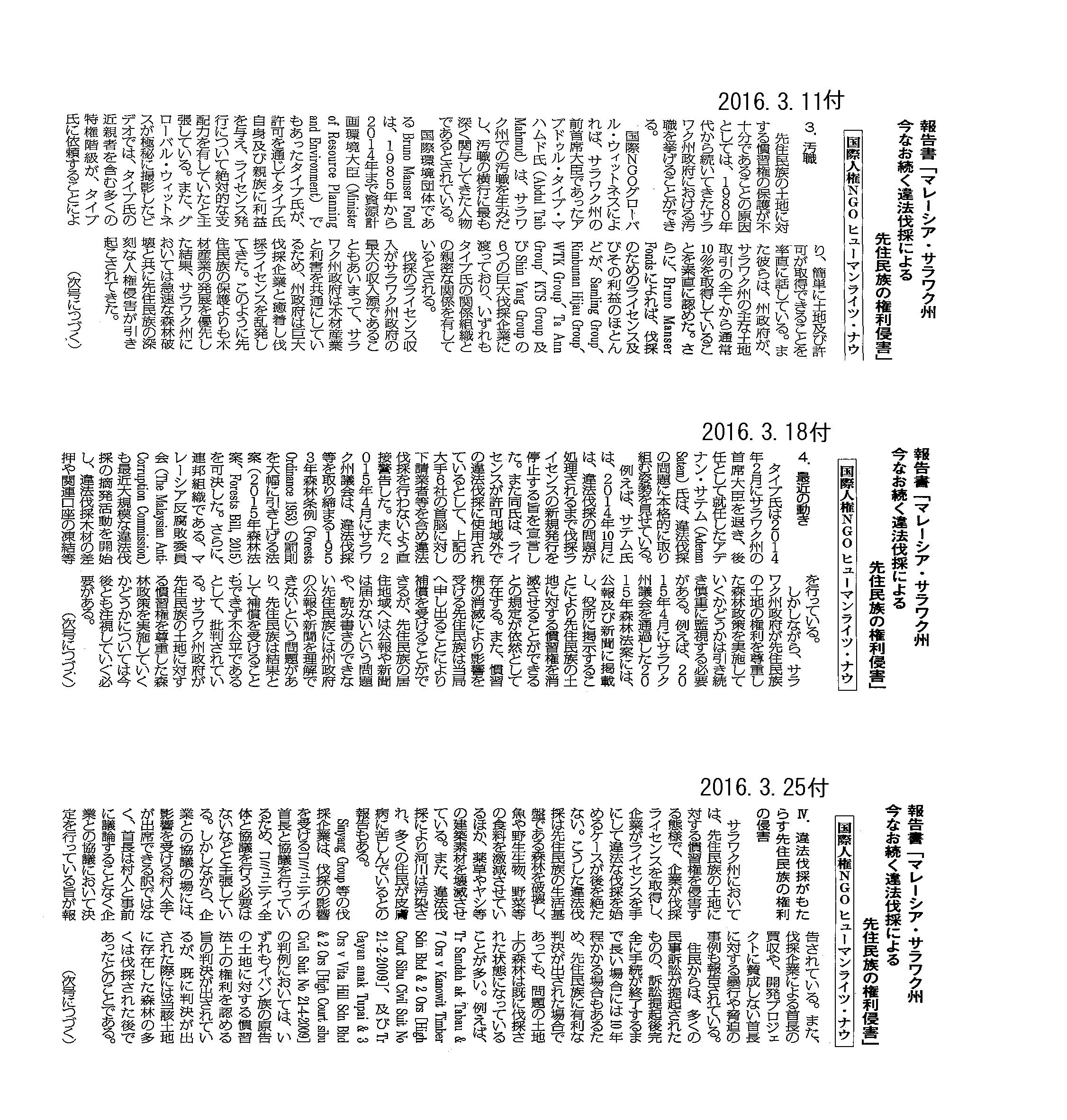 20160325週刊法律(三週分)