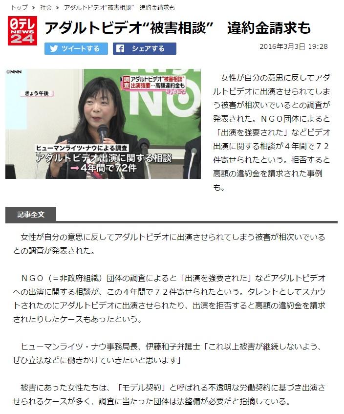 20160303AV記者会見