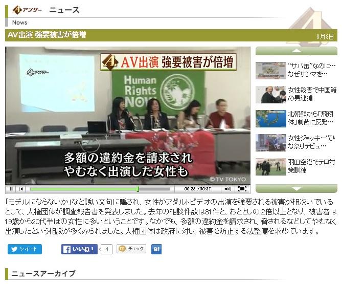 20160303TV東京AV記者会見
